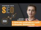 5 причин добавить сайт в Яндекс.Вебмастер. Возможности Яндекс Вебмастера