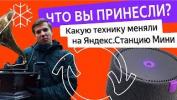 Что вы принесли: какую технику меняли на Яндекс.Станцию Мини