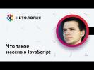 Что такое массив в JavaScript