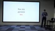 Большой Битрикс: особенности Энтерпрайз-проектов, Максим Корейченко, Корус Консалтинг