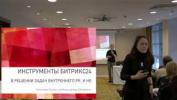 Инструменты Битрикс24 в решении задач внутреннего PR и HR