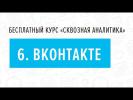 "6. ВКонтакте - Курс ""Сквозная аналитика в Битрикс24"""