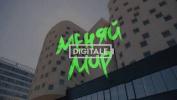 Отчетный ролик с Digitale «Меняй Мир»