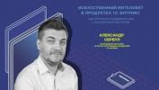 """Искусственный интеллект в продуктах и сервисах """"1С-Битрикс"""". Александр Сербул"""