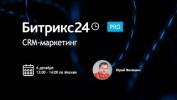 Битрикс24: CRM-маркетинг PRO
