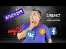 Новости социальных сетей за ноябрь-декабрь 2019: ссылки в видео ВК, Супергео в ОК, верификация в ВК