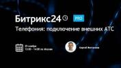 Битрикс24: Телефония PRO