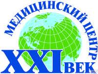 """АНО """"Медицинский центр """"XXI"""""""