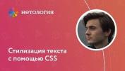 Стилизация текста с помощью CSS