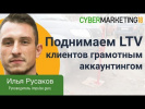 Поднимаем LTV клиентов с помощью грамотного аккаунтинга. Илья Русаков на CyberMarketing 2018