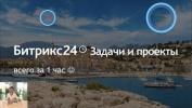 """Запись вебинара """"Задачи и проекты"""" (27.06.2018 г)"""