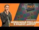 Мобильная реклама в Яндекс Директ. Никита Фоминов. Cybermarketing 2016