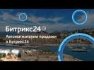 Вебинар «Автоматизация продаж с Битрикс24.CRM»