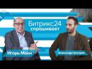 "Битрикс24 спрашивает. Игорь Манн | Александр Григорян, ""Улей"""