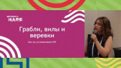 Марина Вострикова. «Как построить коммуникации с клиентом в Открытых Линиях»