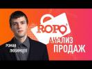 ROPO анализ продаж. Как связать посещение сайта и покупку в розничном магазине? ROPO эффект
