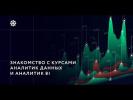 День открытых дверей «Аналитик Данных и Аналитик BI» 14 февраля