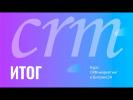 """Курс: CRM-маркетинг в Битрикс24. Примеры использования """"CRM-маркетинга"""" 10"""