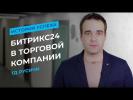 Битрикс24 помогает торговой компании ТД Русичи