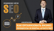 Как организовать бизнес-процессы в Digital агентстве? Оптимизация бизнес-процессов. Алексей Волков