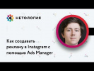 Как создавать рекламу в Instagram с помощью Ads Manager