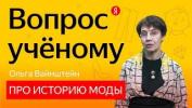 Вопрос учёному: Ольга Вайнштейн — про кринолины и кроссовки