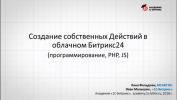 4/4 Курс Создаем бизнес процессы в Битрикс24. Больше возможностей!