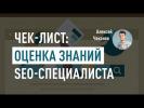 Чек-лист: оценка знаний SEO специалиста. Как проверить уровень SEOшника? Алексей Чеканов