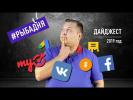 Дайджест главных обновлений рекламных платформ за 2019 год: Директ, Ads, VK, Facebook, myTarget, OK