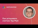 Как установить счетчик Top Mail