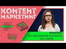 Тестирование контента на сайте. Тестирование контента сайта для начинающих. Alfa Content