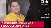 10 типичных ошибок новичков в контекстной рекламе Google AdWords