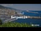 Презентация новой версии «Битрикс24» Корсика