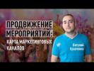 Продвижение мероприятий: карта маркетинговых каналов. Event-маркетинг. Виталий Кравченко