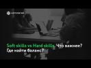 Soft skills vs Hard skills. Что важнее? Где найти баланс?