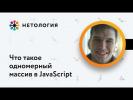 Что такое одномерный массив в JavaScript