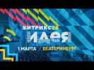 «Битрикс24.Идея» в Екатеринбурге. 1 марта 2018