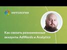 Как связать разноименные аккаунты AdWords и Analytics