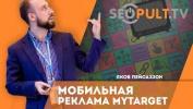 Возможности мобильной рекламы в myTarget. Яков Пейсахсон. Cybermarketing2016
