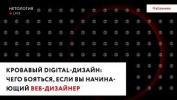 Кровавый digital-дизайн