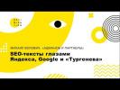 Михаил Волович. SEO-тексты глазами Яндекса, Google и «Тургенева»