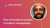 Чем отличаются project и product-менеджеры