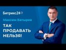 """Максим Батырев - Так продавать нельзя! // """"Истории Комбата"""""""