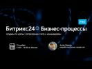 Битрикс24.Бизнес-процессы Pro