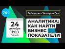 24/12/19/Аналитика: как найти бизнес показатели/ Вебинары Эксперты24