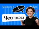 Привет, это Я — Ирина Чеснокова