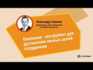 Компания - инструмент для достижения личных целей сотрудников. Александр Семенов
