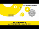 Награждение за достижения в области SEO. Optimization 2019