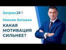 """Максим Батырев - Какая мотивация сильнее? // """"Истории Комбата"""""""