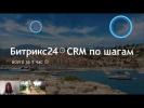 Внедряем CRM по шагам (запись вебинара 10.10.2018)